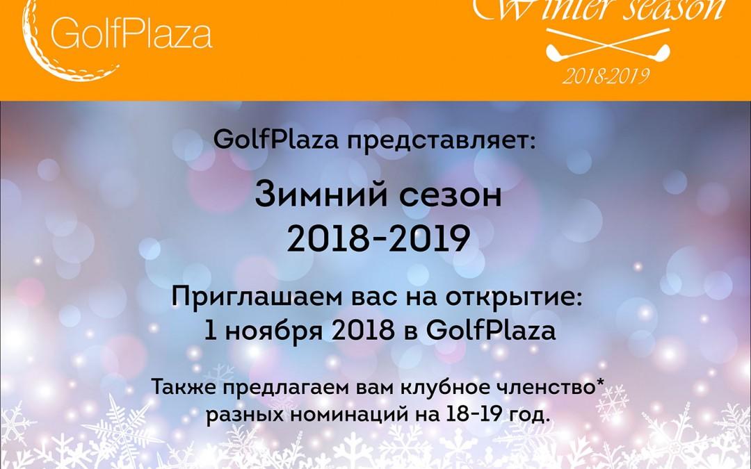 Зимний сезон 2018-2019! Открытие — 1 ноября 2018 в GolfPlaza!