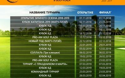 Расписание турниров зимнего сезона 18-19 в GOLF-PLAZA