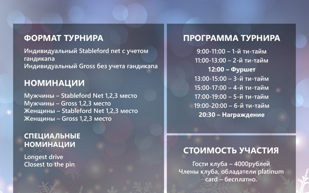 Турнир: Открытие зимнего сезона — 1 ноября 2018