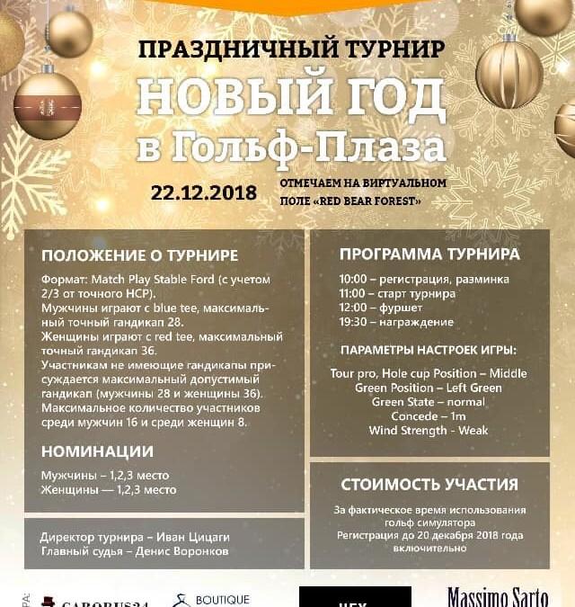 """Праздничный турнир """"Новый год в Гольф-Плаза!"""""""