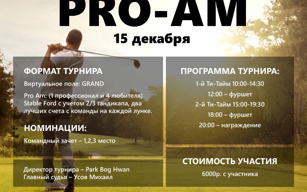 15 декабря Турнир «PRO-AM Golf-Plaza»!