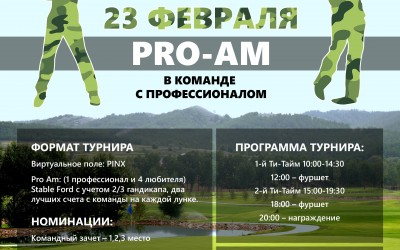PRO-AM в Golf-Plaza 23 февраля!
