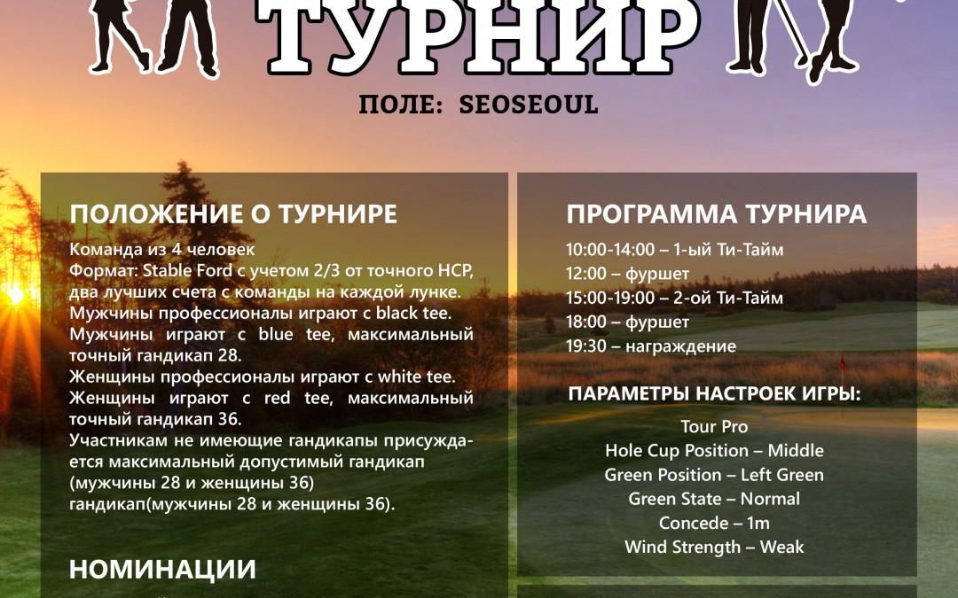 Приглашаем на Командный Межклубный Турнир 23.03.2019!
