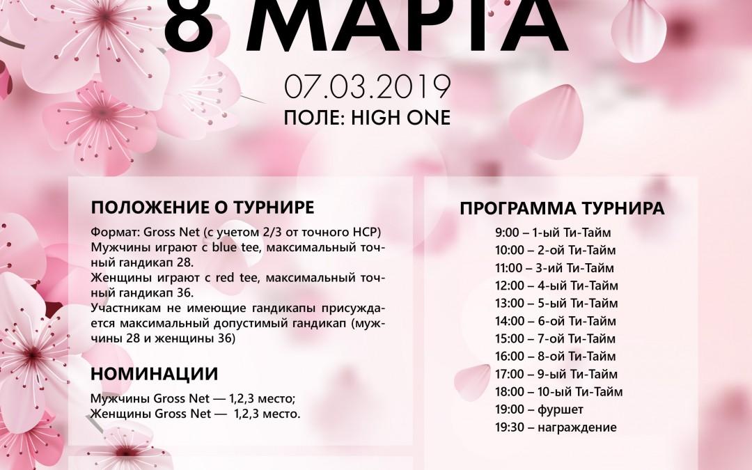 Приглашаем на турнир «С праздником 8 марта»! 07.03.2019