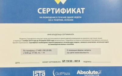 Программа лояльности Golf Plaza