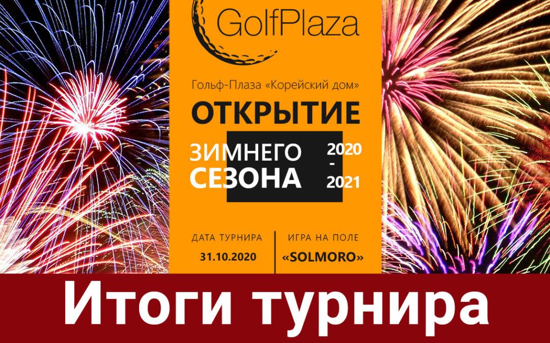 Результат турнира «ОТКРЫТИЕ ЗИМНЕГО СЕЗОНА 2020-2021»
