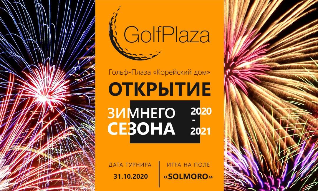 ТУРНИР «ОТКРЫТИЕ ЗИМНЕГО СЕЗОНА 2020-2021″!