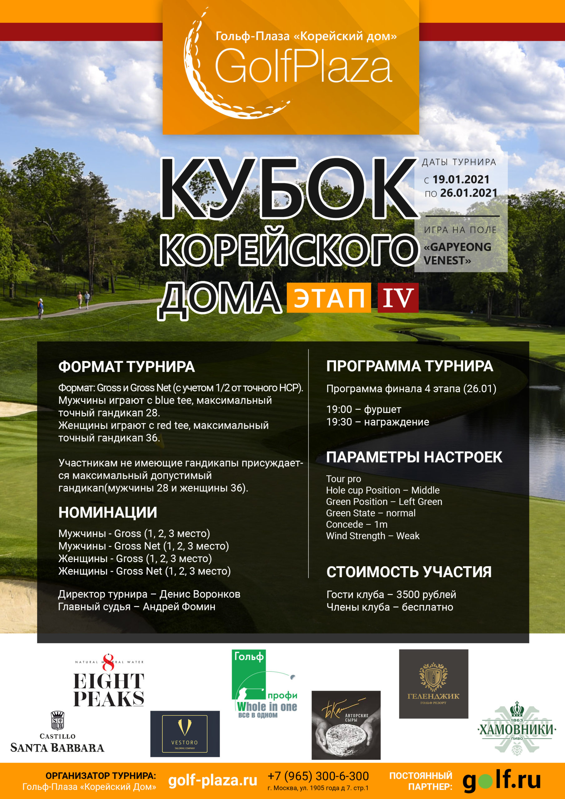 КУБОК КОРЕЙСКОГО ДОМА ЭТАП 4