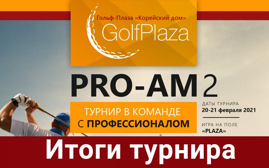 Результаты турнира «PRO-AM 2»