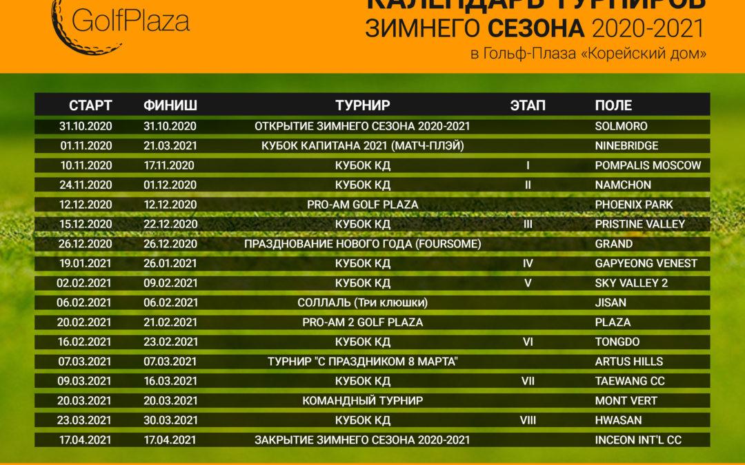 Календарь турниров на 2020-2021