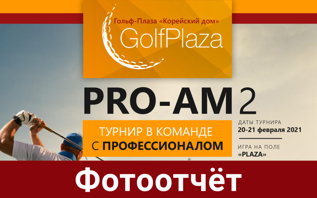 Фотоотчет турнира PRO-AM 2