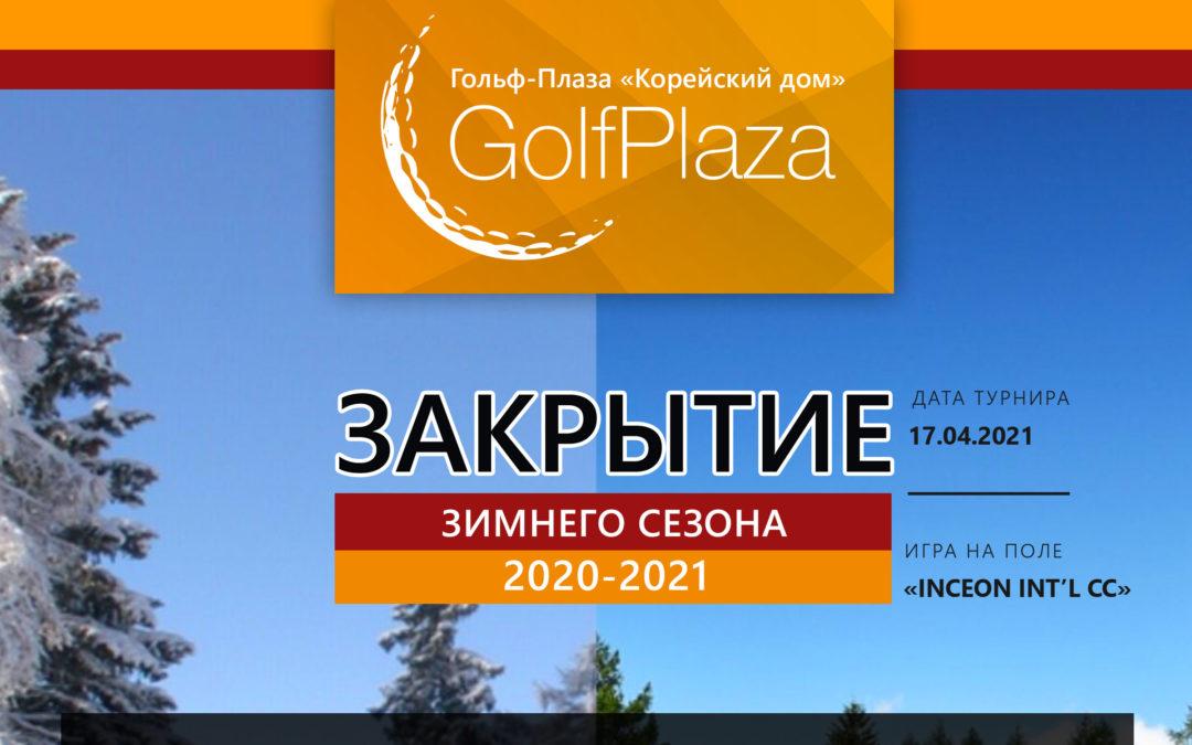 ЗАКРЫТИЕ ЗИМНЕГО СЕЗОНА 2020-2021