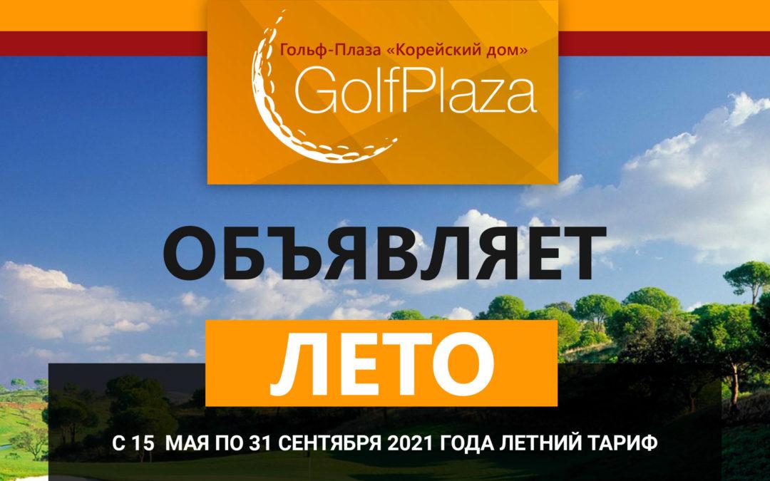 «Golf Plaza объявляет ЛЕТО!»